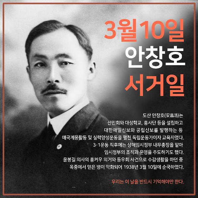 """[임시정부 수립 100주년]안현모-라이머 """"3월 10일, 안창호 서거일을 기억하나요?"""""""