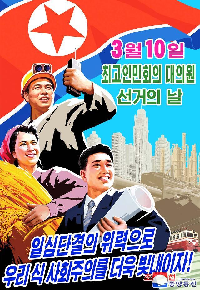 北 김정은 2기 가늠자 北최고인민회의 선거 치러…북미교착 장기화될까