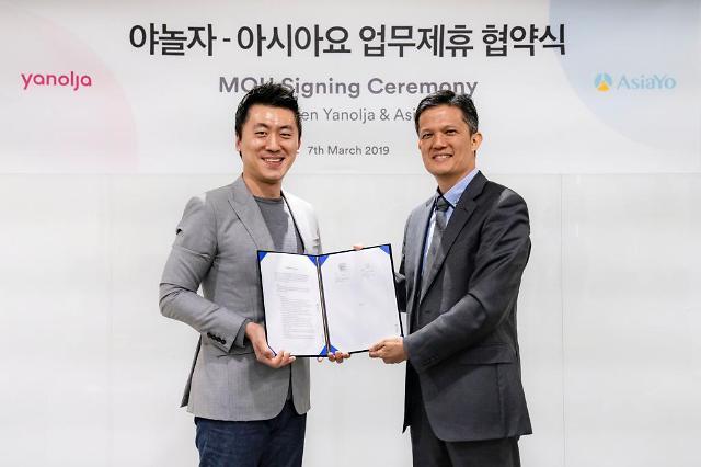 야놀자, 대만 1위 공유숙박 플랫폼 아시아요와 손잡아