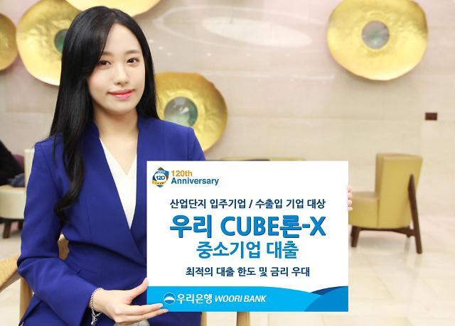 우리은행, 우리 CUBE론-X 중소기업 대출 출시