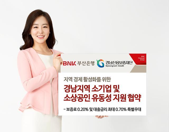 BNK부산은행, 경남신용보증재단과 유동성 지원 협약 체결