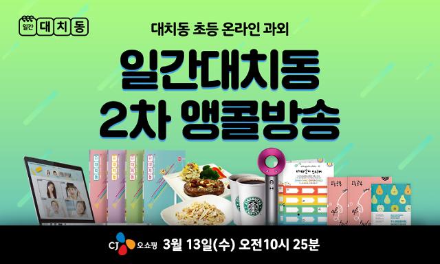 '완판' 일간대치동 학습지…13일 2차 방송 진행