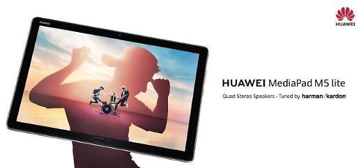 화웨이, '미디어패드 M5 라이트' 출시...국내 첫 자급제 LTE 태블릿
