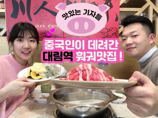 看看中国火锅如何俘虏韩国小姐姐的心?