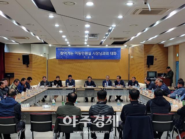 포천시장, 찾아가는 이동민원실 시장님과의 대화개최