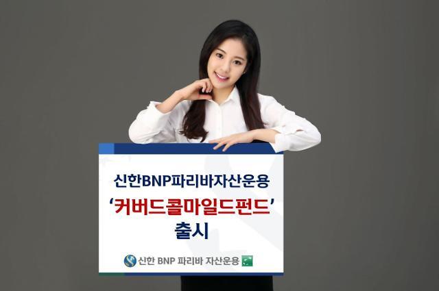 신한BNP파리바자산운용, 신한BNPP커버드콜마일드펀드 출시