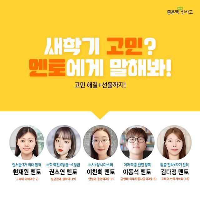 좋은책신사고, 중고생 학교생활‧진로 상담 멘토 5인 공개
