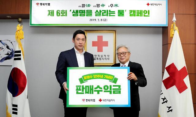 동화약품, 활명수 121주년 기념판 판매수익금 전달