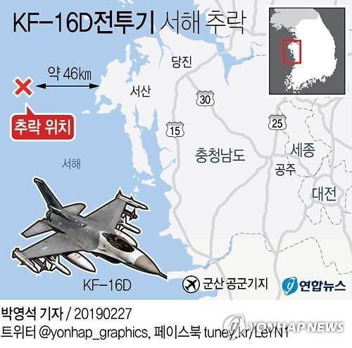 """공군 """"서해 추락 KF-16D 전투기 블랙박스 인양 성공"""""""