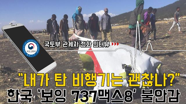 """[영상] """"내가 탄 한국 '보잉 737맥스8'은 괜찮나?"""" (Feat. '보잉 737맥스8' 조사관 인터뷰)"""