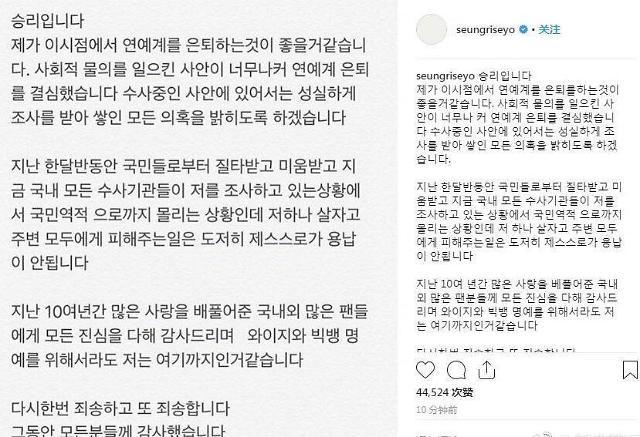 BIGBANG胜利宣布退出娱乐圈