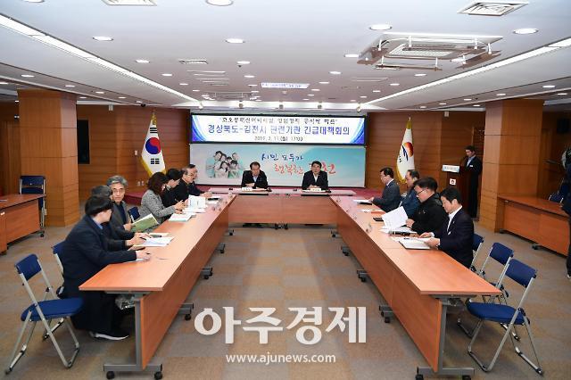 경북도, 김천 코오롱머티리얼 폐쇄에 따른 긴급 대책회의 가져