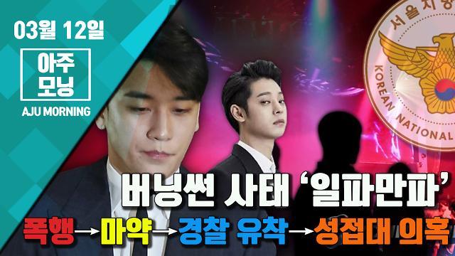 [영상] '일파만파' 버닝썬 사태, 폭행→마약→경찰 유착→성접대 의혹 [아주모닝]