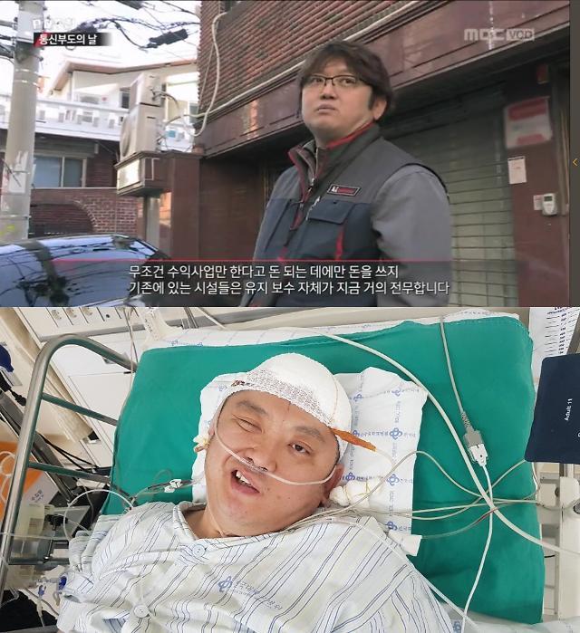 KT, 화재 이어 또 인재...팔다리 마비된 KTs 노조위원장