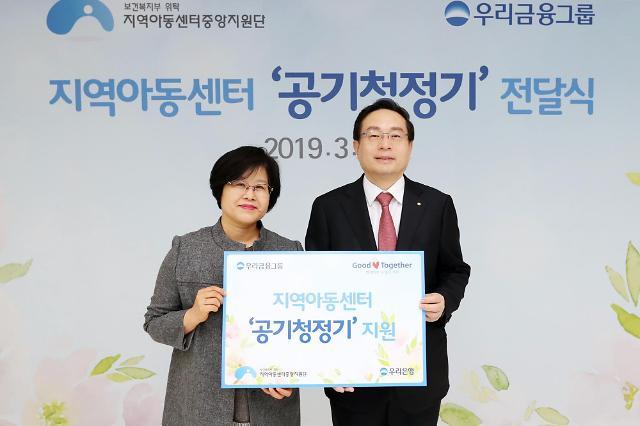 우리금융그룹, 지역아동센터에 공기청정기 전달
