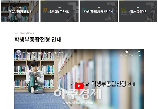 2020 대입 정보도 유튜브로…대학가 달라진 입학설명회