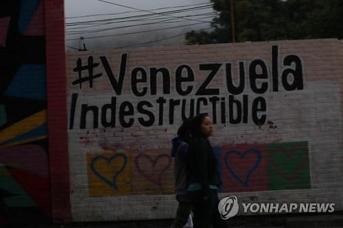 깜깜한 베네수엘라...美외교인력 전원 철수
