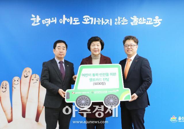 동서발전, 울산 초등학생에 車 전조등 반사 옐로카드 5000장 지원