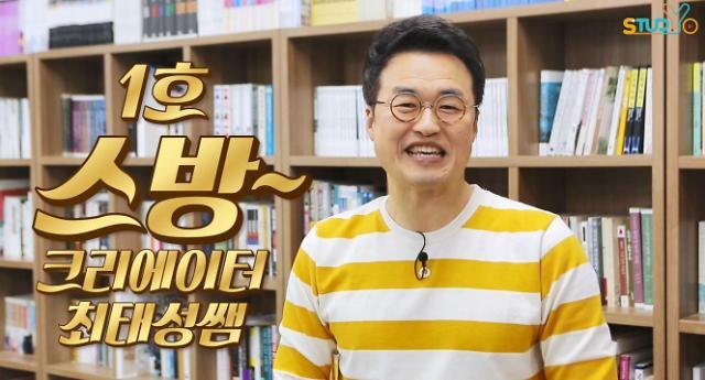 '큰별쌤' 최태성 한국사 강의 무료로 보자…이투스 유튜브 채널 '스터디요' 개설