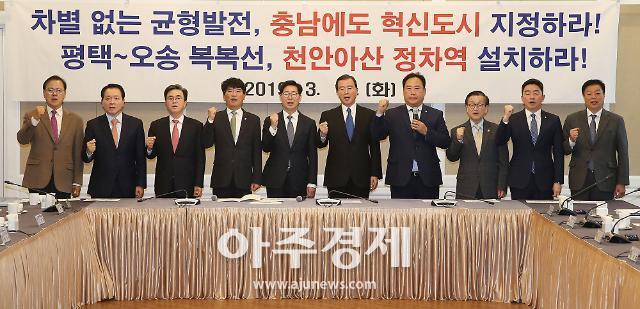 천안아산 정차역 설치·혁신도시 지정 강력 촉구