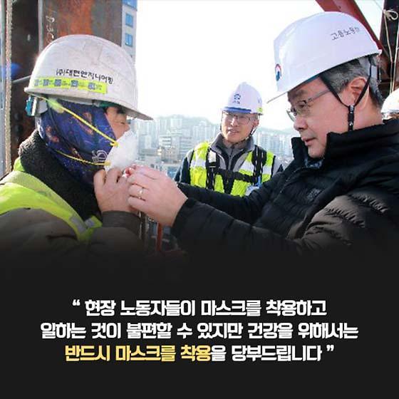 [재해가 된 미세먼지]업무상 질병 인정기준 모호…대책은 달랑 마스크