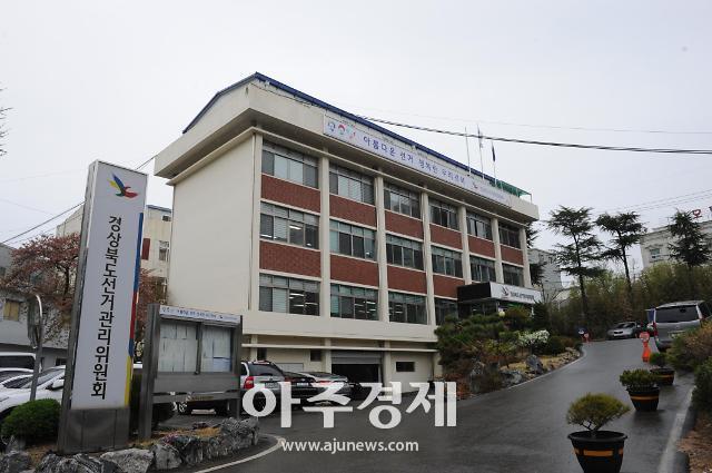제2회 동시조합장선거, 경북 272개 투표소에서 일제 실시