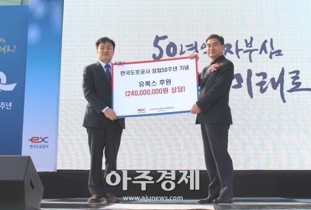 한국도로공사 롯데정밀화학 요소수 지원나서