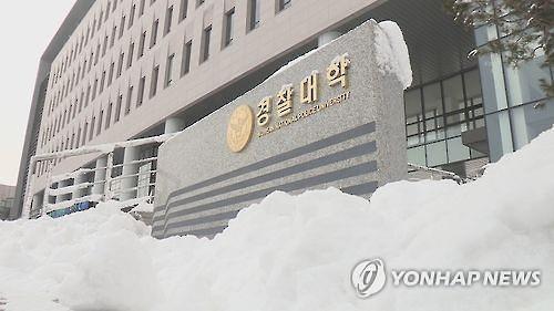 경찰대 2020년도 모집요강 발표…신입생 남88명‧여12명 선발