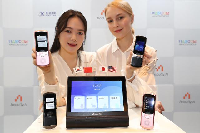 HANCOM集团与中国科大讯飞成立合资公司Accufly·AI