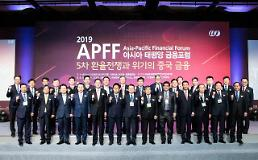 """.第12届""""亚太金融论坛(APFF)""""在首尔开幕."""