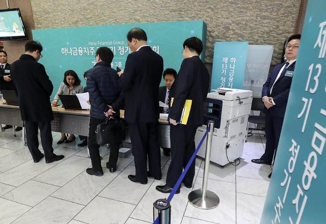 """주총 앞둔 금융권 """"사외이사 선임 무난히 의결될 듯"""""""