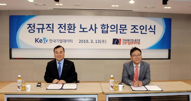 한국기업데이터, 3월부터 비정규직 정규직 전환
