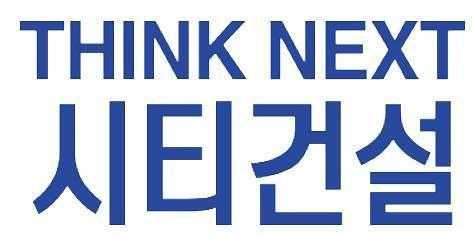 시티건설, 완전한 독립경영 인정… 중흥건설서 계열분리 완료