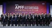 [2019 アジア太平洋金融フォーラム] 「中国経済は今が危機・・・ 外貨準備高も徐々に脆弱」