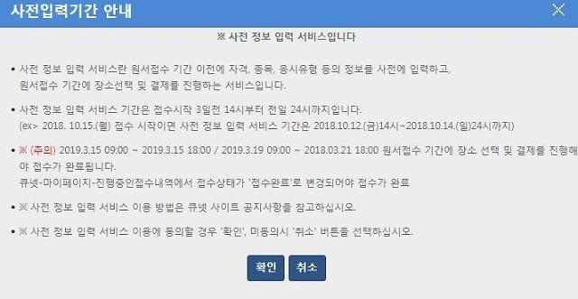 큐넷 2019년 정기 기사 1회 실기 사전입력기간…접수 기한은?