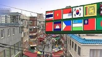 Hàn Quốc: 177,1 tỷ won ngân sách địa phương dành cho vấn đề nhập cư – đa văn hóa trong năm 2018