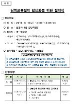 南北関係への憂慮を払拭し、新しい転機に...ソウル市-南北交流協力支援協会業務協約