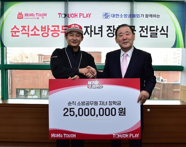 맘스터치, '제기왕 이천수'로 3000만원 장학금 기부