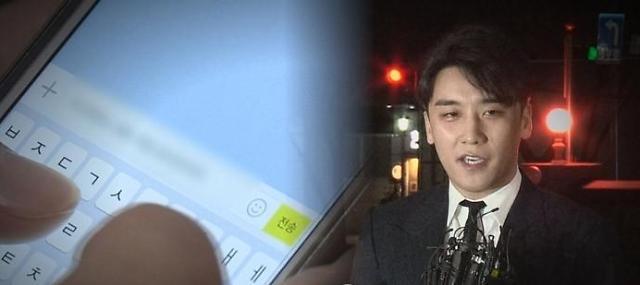 BIGBANG胜利涉色情招商到案接受调查
