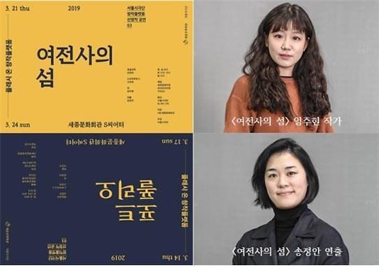서울시극단, 여전사 꿈꾸게 하는 냉혹한 사회 꼬집은 여전사의 섬' 공연
