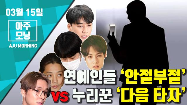 [영상] 승리 톡방, 연예인들 '안절부절' vs 누리꾼 '다음 타자' [아주모닝]