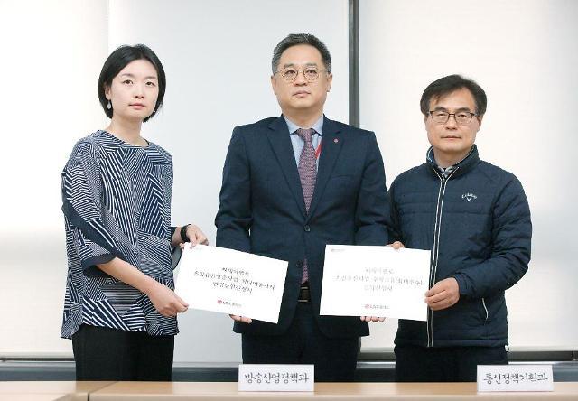 "LG유플러스, CJ헬로 인수인가 신청…""정부 옳은 판단 기대"""