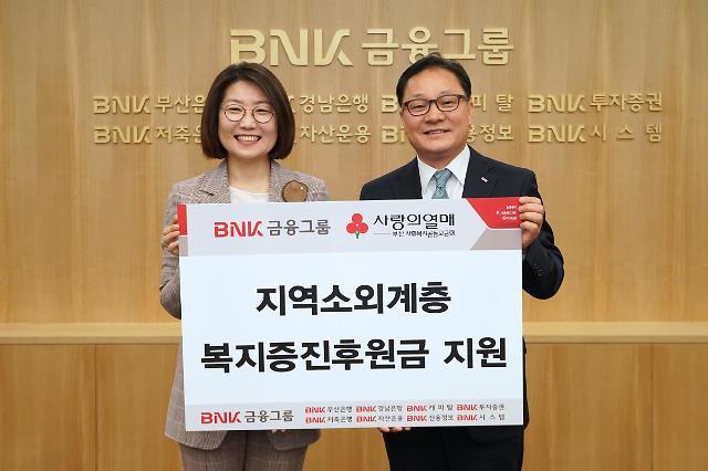 BNK금융, 지역 소외계층 복지 지원 위해 1억2000만원 기부