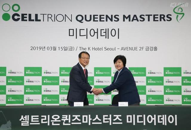셀트리온, KLPGA 투어 '퀸즈 마스터즈' 신설…내달 울산서 개막