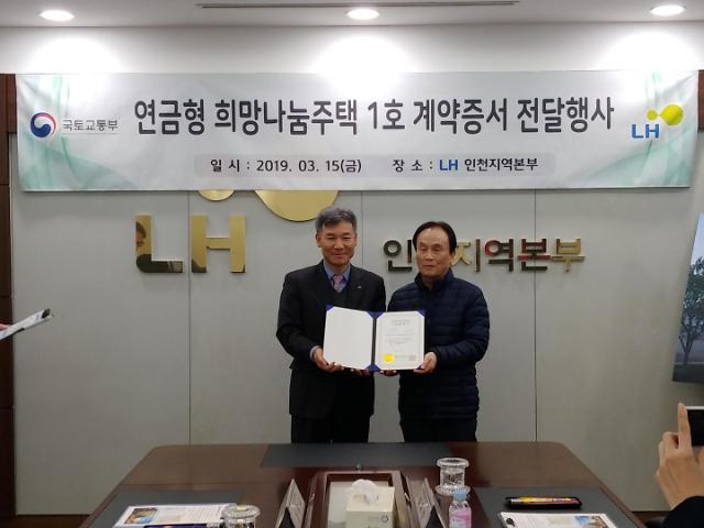 LH 제1호 연금형 희망나눔 주택 공급행사 개최