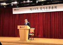 LGユープラス副会長「CJハロー買収で5G競争力向上」
