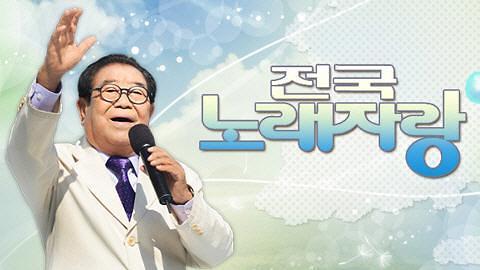 전국노래자랑 송해·하춘화·배일호·박구윤·김연숙·염홍 나이는?