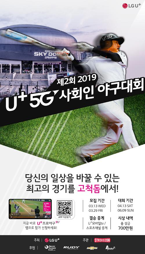 LG유플러스, U+ 5G 사회인 야구대회 참가팀 모집