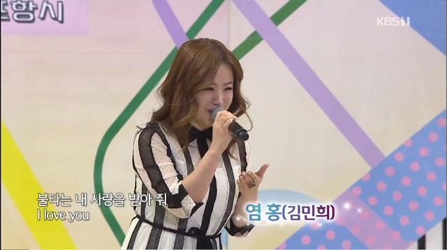 전국노래자랑 초대가수 염홍은 누구? 똑순이 김민희