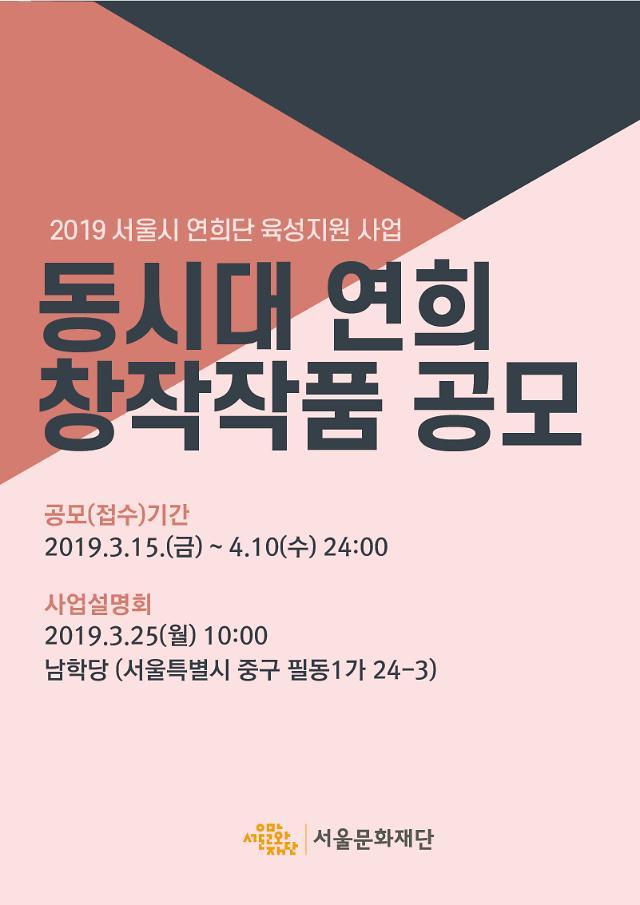 서울문화재단, 전통과 현대 아우르는 '동시대 연희 창작작품' 공모